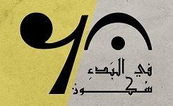 Wajdi Abou Diab